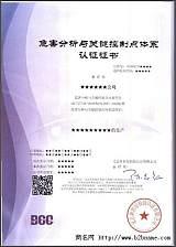 HACCP危害分析与关键控制点认证