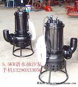 高合金ZSQ型潛水抽沙泵