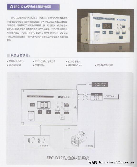 供应EPC-D12型光电纠偏控制器;