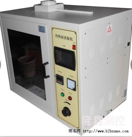 供应灼热丝试验仪;