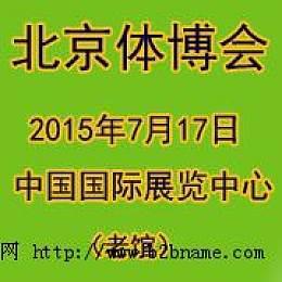 2015北京体博会