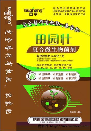 田园壮系列菌肥;