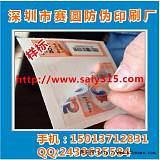 金线防伪证券纸 国外防伪标 防伪水印纸定做;