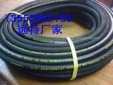 厂家供应高压钢丝编织胶管-沈阳远特橡塑;