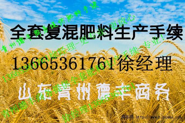 青州德丰商务提供28-6-6复混肥料生产全手续;