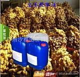 优质生姜萃取液生发养发驱寒冻疮、雀斑、老年斑等