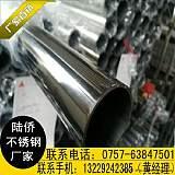 201不銹鋼圓管60*1.0