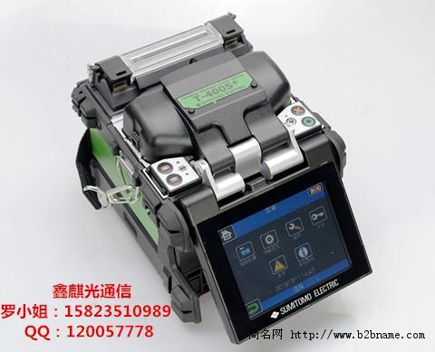 黑龙江住友T-400S光纤熔接机价格;