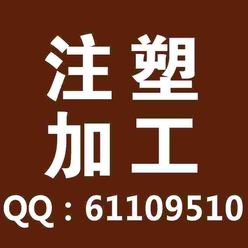 注塑加工南通锦程塑料制品厂20年专业厂家欢迎参;