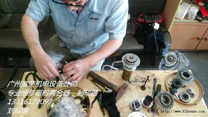 广州磁粉离合器维修|佛山维修磁粉制动器|东莞张