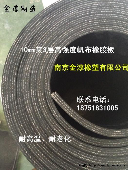 供应夹布耐油橡胶板,夹尼龙布丝胶板,耐磨耐老化;