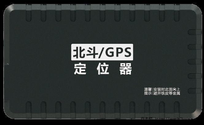 北斗/GPS车载定位终端设备;