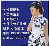 宁波注册公司代理记帐提供地址一条龙服务