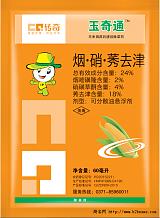 玉米田除草劑24%煙嘧磺隆硝磺草酮莠去津懸浮劑