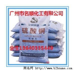 厂家直销硫酸铜;