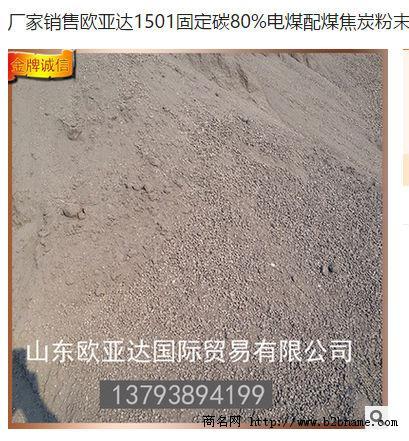 山东欧亚达国际贸易有限公司长期经营优质收尘粉;