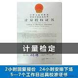 广州天河化学仪器检测,博罗计量检定所全程一站式;