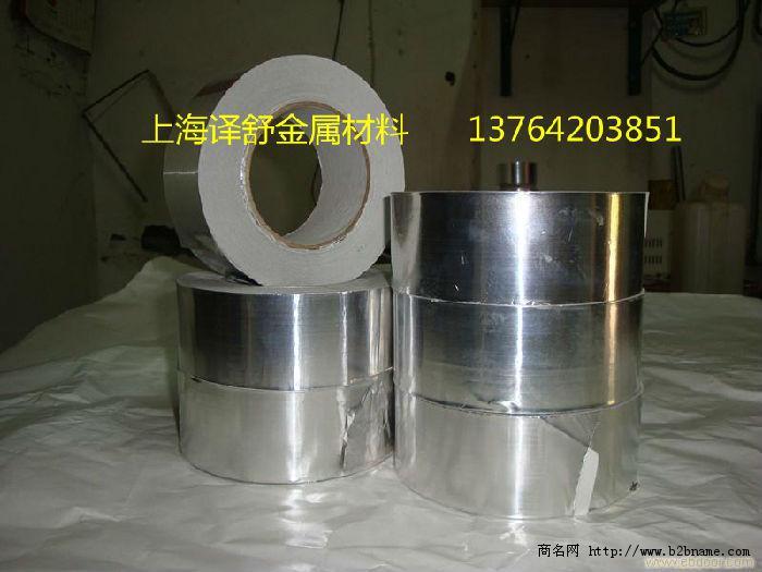 供应铝箔1060H24;