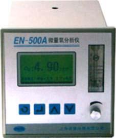 EN-500A微量氧分析仪