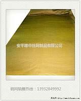 供應高目數平紋編織黃銅網 紫銅網 衝拉銅網 ;