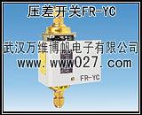 消防新规范用压差开关 差压变送器 FR-YC;