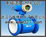工业用流量计 智能电磁流量计FR-EDC