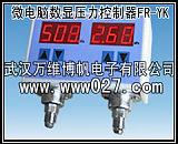 水泵压力控制器 数显压力控制器FR-YK