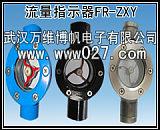 消防新规范用法兰式水流指示器 FR-ZXY;