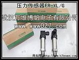 消防新规范压力变送器 压力传感器;