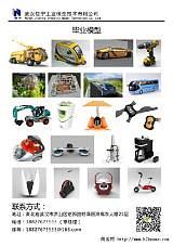 各种家电产品设计与开发