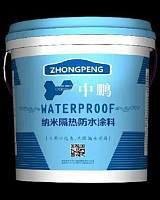 供應中鵬納米隔熱防水涂料;