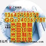 广州刻录VCD光盘、DVD光盘复制