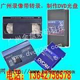 广州老式DV、VHS录像带转DVD光盘或电脑数;
