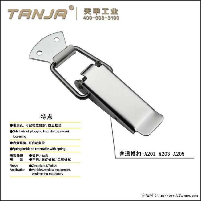 供应不锈钢箱包搭扣天甲A201厂家直销;