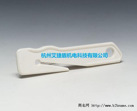 艾捷盾 安全切割刀 台湾进口安全刀 安全开箱刀;