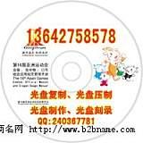 中文字幕第一页DVD光盘丝印、刻录印刷光盘;