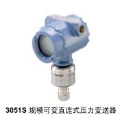 罗斯蒙特3051S_T型直接插入式压力变送器;