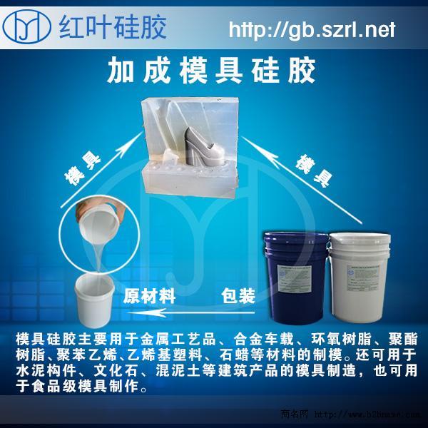 高温透明模具硅胶;