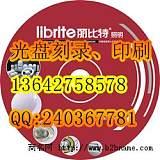 广州VCD光盘刻录印刷