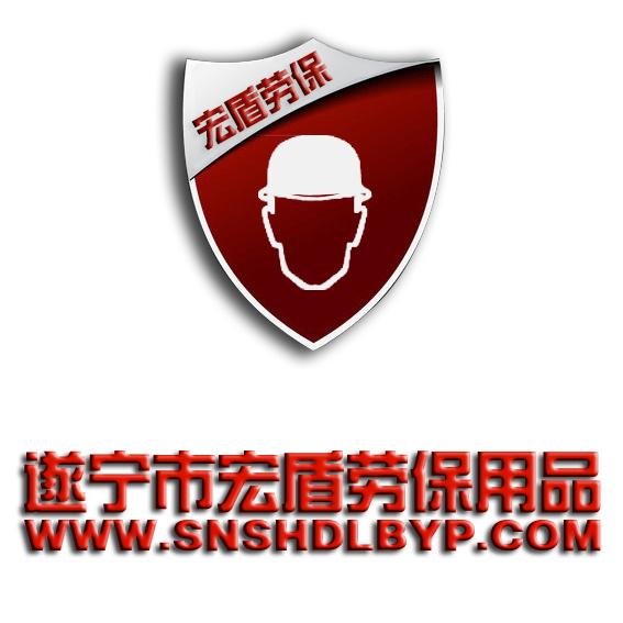 遂宁市宏盾劳保用品有限公司;