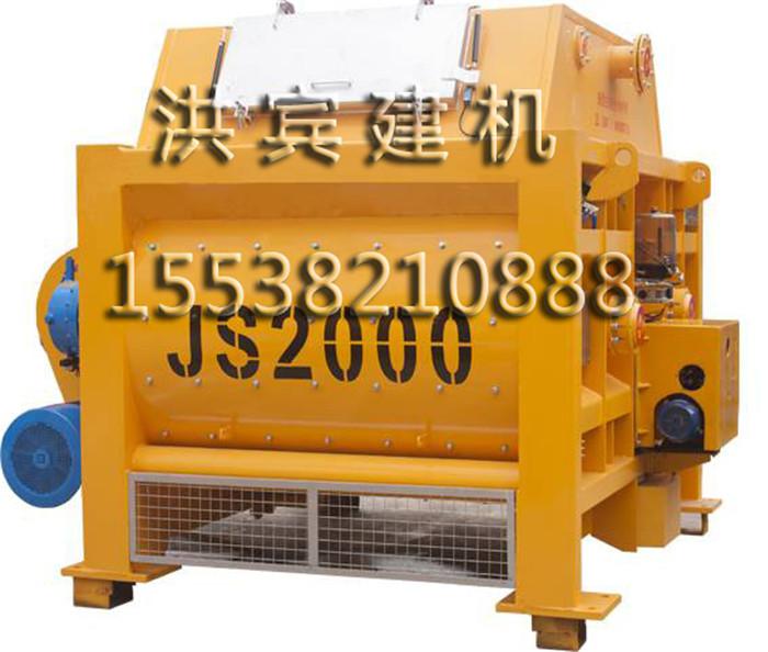郑州厂家直销JS2000型混凝土搅拌机;