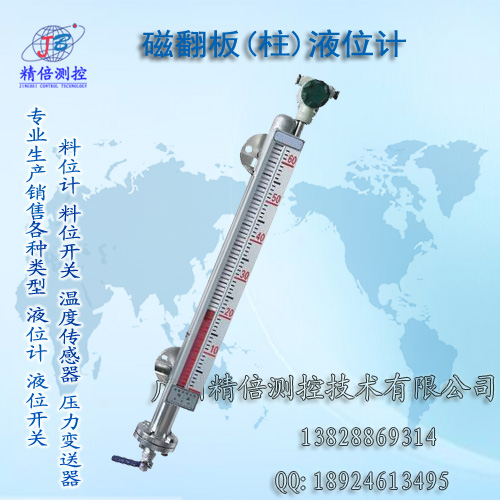 供应远传型磁翻柱液位计 4~20mA远传磁翻板
