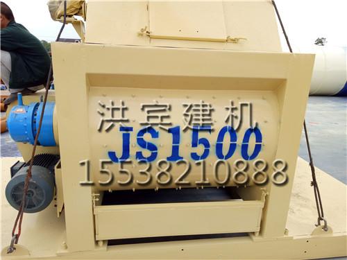 供应厂家直销JS1500型混凝土搅拌机;