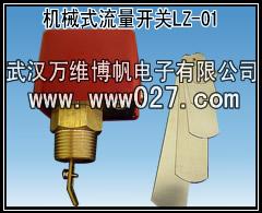 消防用流量开关 机械式流量开关 型号LLZ-0;