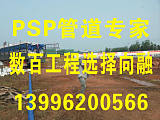 PSP鋼塑復合管重慶,PSP工程管道專家
