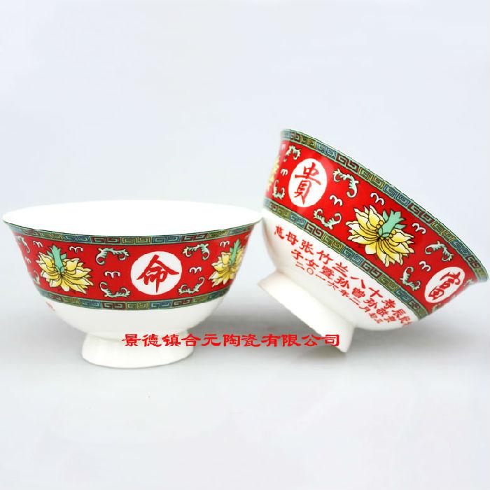 陶瓷寿碗定制厂家