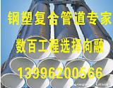 重庆钢塑复合管道专家重庆向融