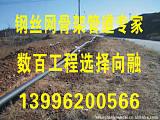 重庆钢丝网骨架塑料复合管道专家重庆向融;