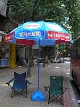 太陽傘,廣告傘,沙灘傘,遮陽傘,庭院傘廣州廠家;