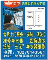 家用净水器;全屋净水系统方案;